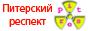 Офицальный сайт ПИТЕРСКИЙ РЕСПЕКТ!!!